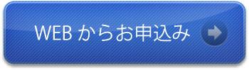 WEB申込