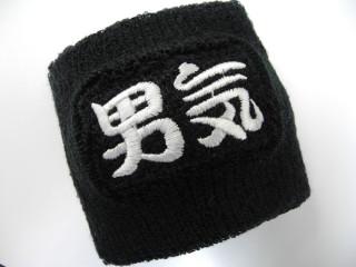 リストバンド刺繍サンプル
