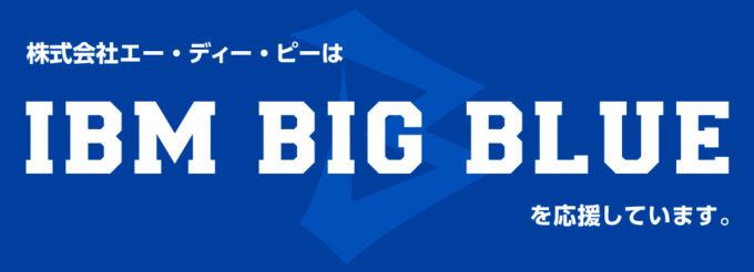 株式会社エー・ディー・ピーはIBM BIG BLUEを応援しています。